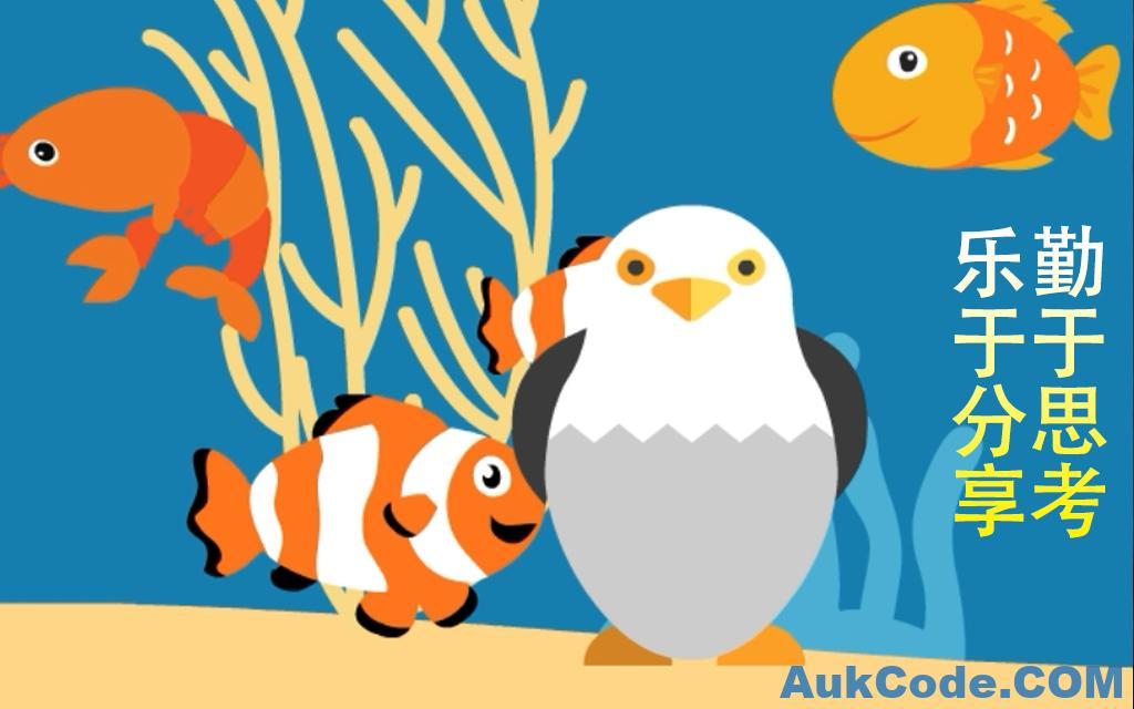 海雀编程,勤于思考,乐于分享。AukCode.Com